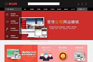 仿麦站网模板源码 织梦dedecms虚拟商品下载站模板源码