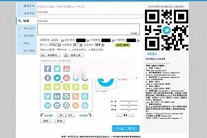 PHP二维码在线制作生成系统源码 无需数据库 带logo图标