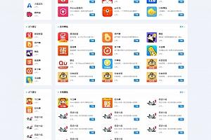 织梦手机软件应用app下载排行网站模板源码