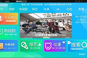 E4A影视APP源码电视盒子酷点TV版4.5源码[对接苹果cms后台]