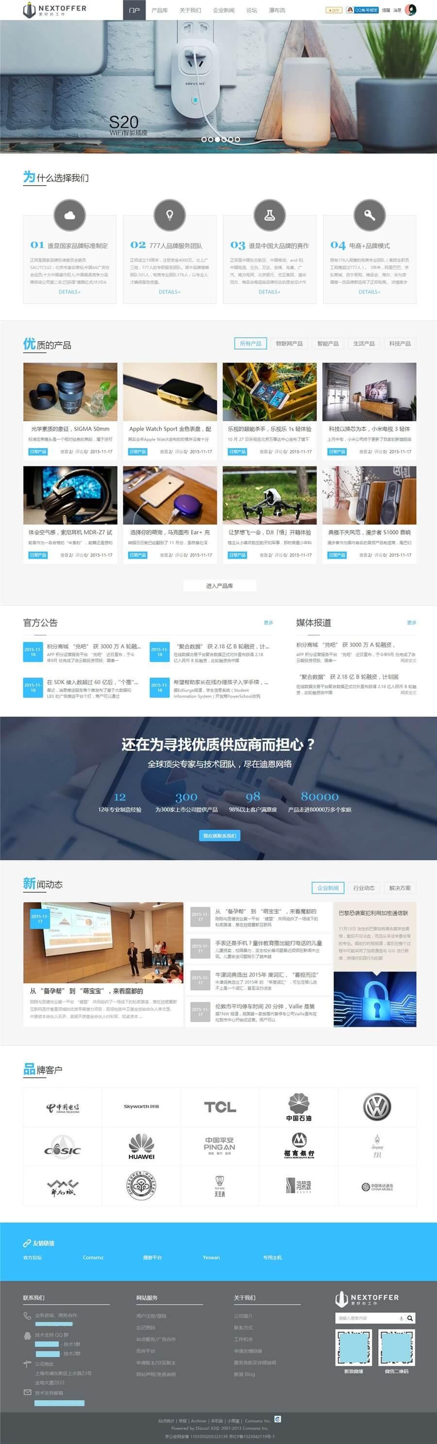 Creative主题电子科技企业类discuz模板_插图